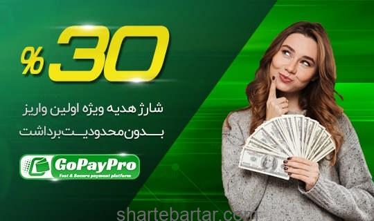 %30 فری بت ویژه اولین واریز با GoPayPro