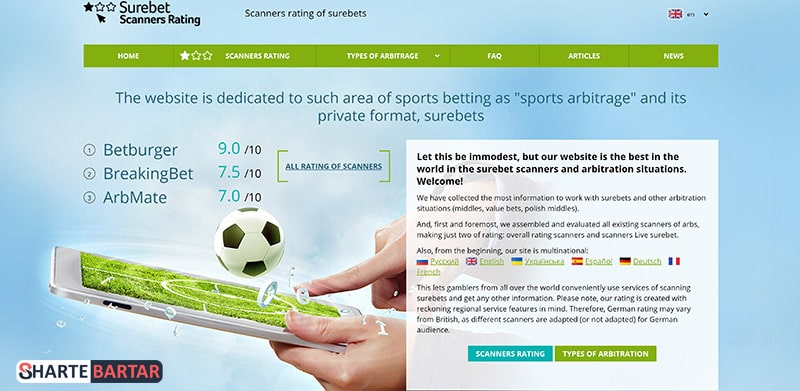 smartscaner سایت ارائه دهنده شوربت