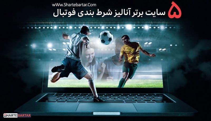 سایت آنالیز فوتبال